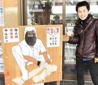 商店街にユニーク顔出しパネル 敦賀の男性 4枚手作り 「観光客まち歩き楽しく」