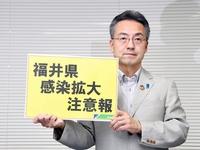 新型コロナ、福井県が注意報発令