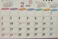 五輪イヤーは閏年、2月は休みも増