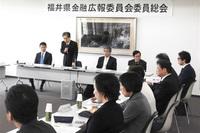 若年層向けの金融教育推進 県委員会総会