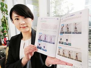 海外青年協力隊員として派遣されたモンゴルで指導者教本を作製した青木伶奈さん=福井新聞社