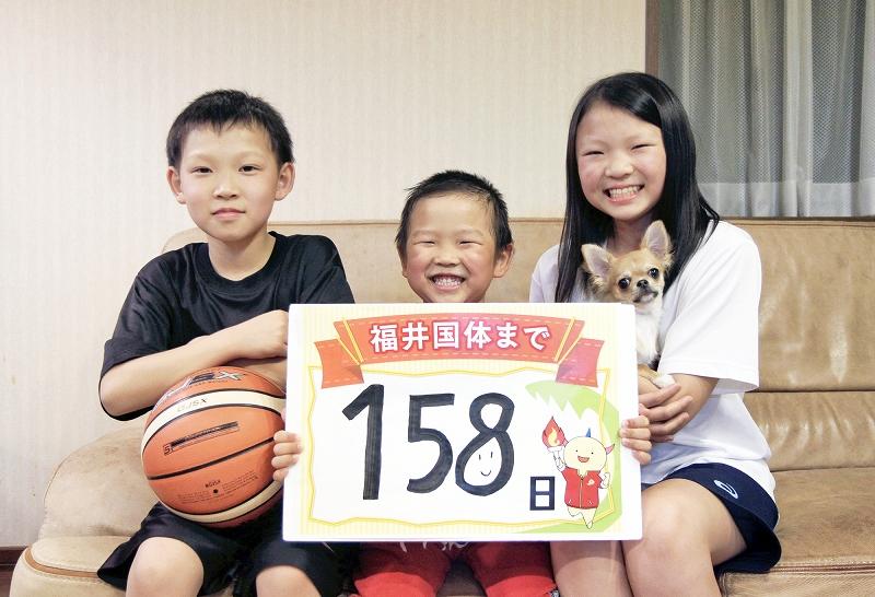 福井国体まであと158日