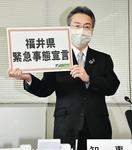 福井県が新型コロナ緊急事態宣言
