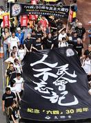 天安門30年、香港でデモ