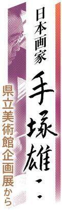 日本画家 手塚雄二 2 写実と装飾の両立 春草の理想、時超え共有 10月6日まで 来館先着50人に記念品 手塚展、県立美術館