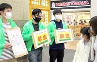 若い人、献血に協力を 福井・エルパ 学生が呼び掛け