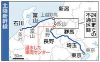 全線直通運転を再開 北陸新幹線 2週間ぶり、本数は1割減