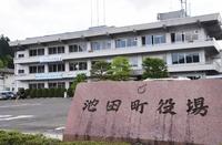 池田町長選挙1月19日告示