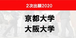 京都大学、大阪大学の出願状況2020