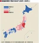 47都道府県、男余りランキング