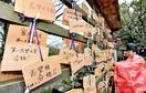 県内神社「合格祈願」絵馬ずらり