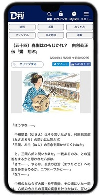 【Dの楽しみ】新聞小説「D刊」で一気読み 「冬の狩人」や「鸞翔ぶ」 人気作家の連載気軽に