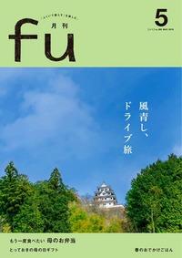 月刊fu2019年5月号