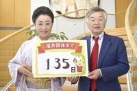 福井国体まであと135日