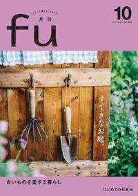月刊fu2020年10月号