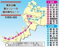 東京五輪聖火ルート福井県内2日目 2021年5月30日