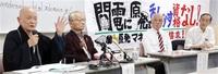 関電役員を12月告発 金品受領問題で大阪地検に 福井の団体など集会