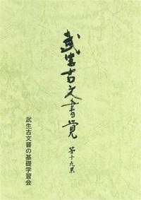 郷土史の古文書紹介 越前市の学習会、新冊子を発行