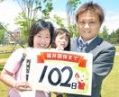 福井国体まであと102日