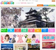 福井県観光連盟のホームページ「ふくいドットコム」