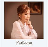<大ヒット盤> 高橋真梨子『MariCovers』 お互いに年を重ね、くつろいで聴ける歌声に