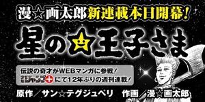 漫☆画太郎氏の12年ぶりとなる週刊連載『星の王子さま』(C)漫☆画太郎/集英社