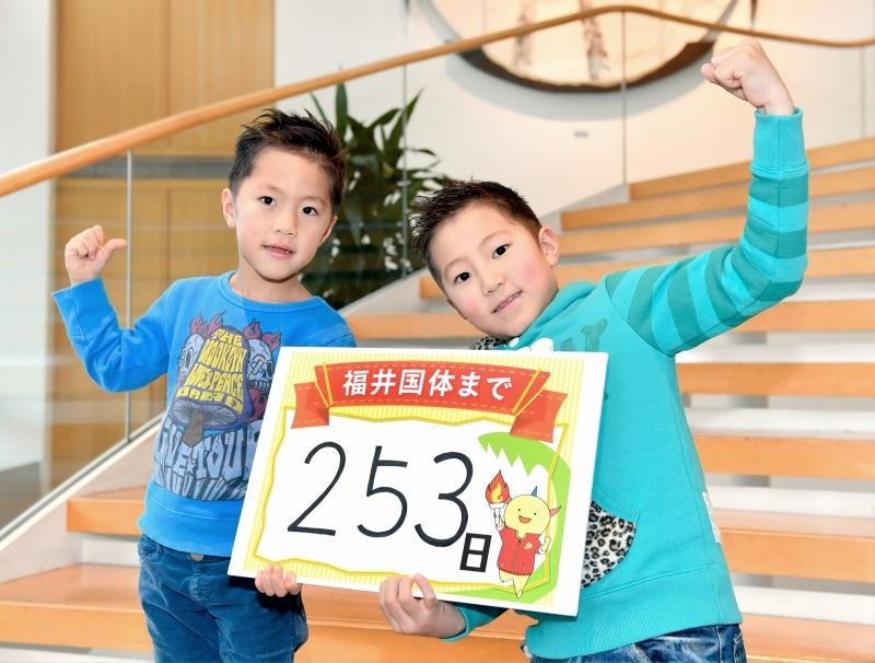 福井国体まであと253日