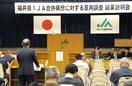 福井県1JA構想に「反対」65%
