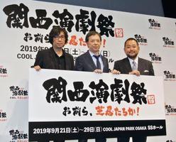 「関西演劇祭」の発表記者会見で撮影に応じる(左から)行定勲さん、板尾創路さん、西田シャトナーさん=20日午後、大阪市