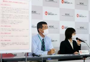 記者会見する国民生活センター職員=1日午後、東京都港区