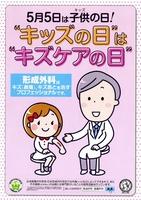 「キズケアの日」を啓発する日本創傷外科学会のポスター