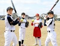 ソフトボール代表に福井県の児童4人
