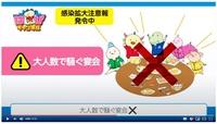 新型コロナ感染防止を はぴりゅう 動画で訴え 県が作成