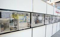 被災地10年、河北新報が企画展