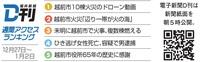 D刊週間ランキング【12月27日~1月2日】