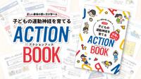 福井発、全国の子どもたちに運動ブックを届けたい 山崎仁史さん、小学校や団体に寄付計画