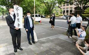 同性パートナーへの犯罪被害者給付金不支給を巡る訴訟で請求が棄却され、名古屋地裁前で「不当判決」と書かれた垂れ幕を掲げる原告側弁護士=4日午後