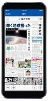 福井新聞D刊アプリの紙面ビューア画面