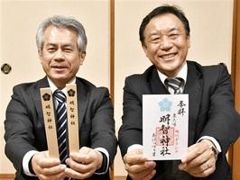 明智神社奉賛会が頒布する御朱印(右)と護摩木=3月12日、福井県福井市東大味町