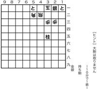 【詰め将棋】1月16日付
