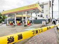 ガソリンスタンド強盗で従業員証言