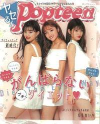 『ヤセる! Popteen がんばらないプチダイエット』Popteen編集部・編 本気を返せ