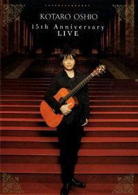 「DVD=1」 押尾コータロー『15th Anniversary Special LIVE 』 耳をすます、言葉のない世界で