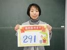 福井国体まであと291日
