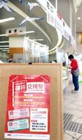 福井市内約1600店で使えるプレミアム付き商品券の販売が始まった郵便局の窓口。8千円で1万2千円分の商品券を購入できる=8月3日、福井市の福井南郵便局