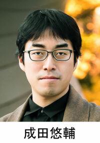 これからの会社 米エール大助教授 成田悠輔 経済サプリ