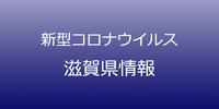 滋賀県で14人コロナ感染、1人死亡 7月23日発表