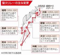 東京五輪聖火リレー 福井県は全区間「公道」で準備、状況踏まえ最終判断