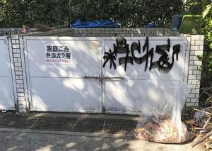 広島・平和記念公園内のごみ集積所に書かれた落書き=10月15日(広島市提供)
