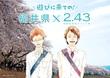 青春小説「2.43」と福井県コラボ